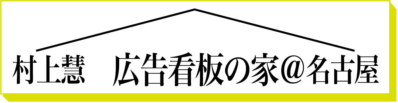 村上慧 看板広告の家@名古屋